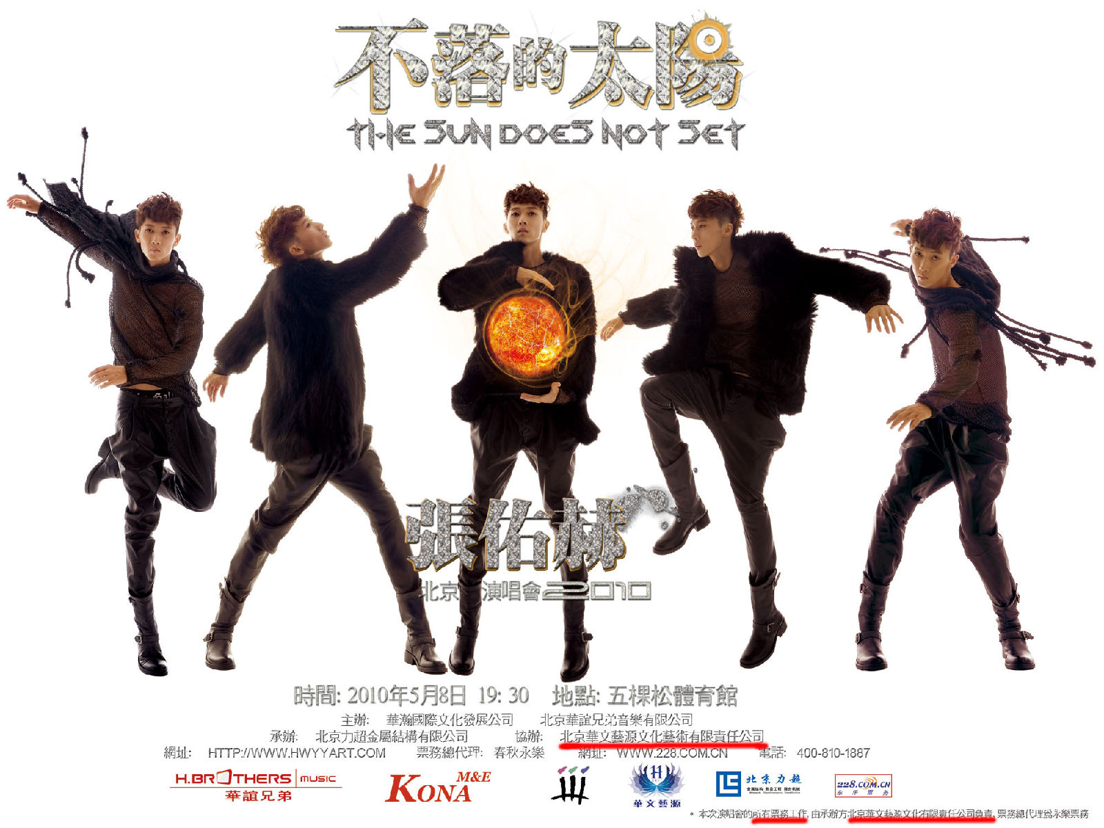 [Fotos] Beijing Concert Official Poster B2258202595a923849fb5165
