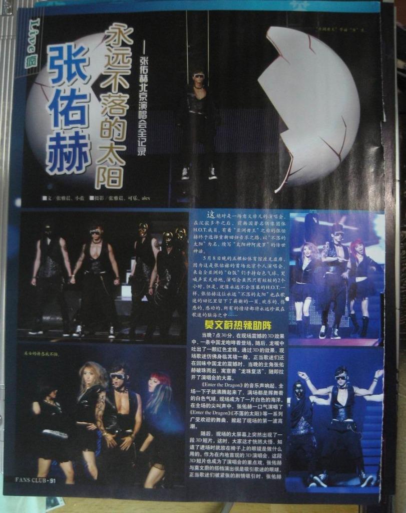 [Scans] Woohyuk - Revista China IMG_2891